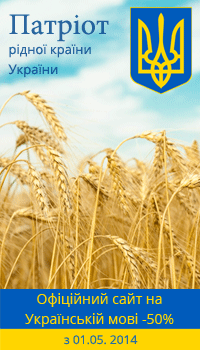 акция патриот украины скидка 50% акція патріот україни знижка на сайт 50%