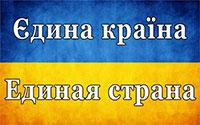 единая страна по созданию сайтов в чернигове от вебстар