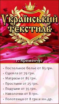 постельное белье купить оптом украина дешево